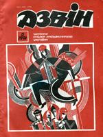 Дзвін, № 5 – 1991