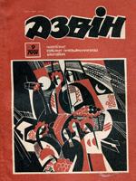 Дзвін, № 9 – 1991