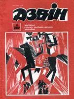 Дзвін, № 11 – 1991