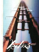 Хроніка-2000, № 31-32 – 1999