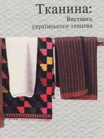 Тканина: виставка українського ткацтва