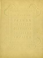 А. Ф. Будзан. Різьба по дереву в Західних областях України