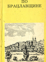Д. В. Малаков. По Брацлавщине (от Винницы до Тульчина)