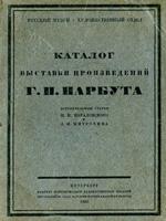 Каталог выставки произведений Г. И. Нарбута. Вступительные статьи П. И. Нерадовского и Д. И. Митрохина