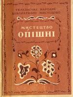 Є. М. Дмитрієва. Мистецтво Опішні