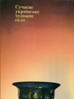 Сучасне українське художнє скло. Альбом