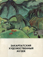 Закарпатський художній музей. Комплект листівок