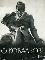 Д. Янко. Олександр Ковальов
