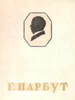 Георгій Нарбут. Нарис про життя і творчість