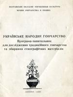 Українське народне гончарство. Програма-запитальник для дослідження традиційного гончарства та збирання етнографічних матеріалів
