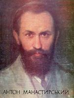 Антон Манастирський. Альбом