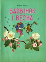 Богдан Чалий. Барвінок і весна. Казка