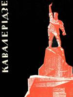 А. Німенко. Кавалерідзе-скульптор