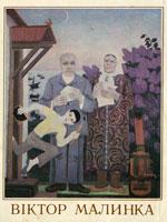 Віктор Малинка. Каталог виставки творів