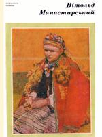 Вітольд Манастирський. Альбом