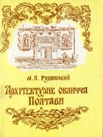 М. Я. Рудинський. Архітектурне обличчя Полтави