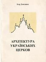 Ігор Довганюк. Архітектура українських церков