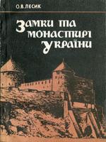 О. В. Лесик. Замки та монастирі України