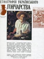 Олесь Пошивайло. Етнографія українського гончарства