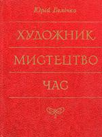 Юрій Белічко. Художник. Мистецтво. Час