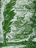 Мар'ян Маловський. Графіка. Акварель. Каталог виставки творів