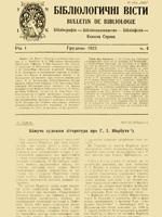 Бібліологічні вісті, №4 - 1923