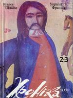Хроніка-2000, № 2-3 – 1995