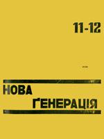 Нова генерація, №11-12 - 1930