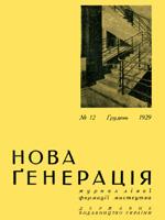 Нова генерація, №12 - 1929