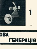 Нова генерація, №1 - 1930