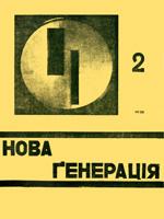 Нова генерація, №2 - 1930