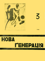 Нова генерація, №3 - 1930