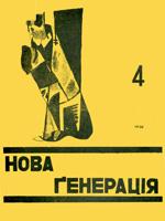 Нова генерація, №4 - 1930