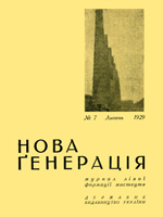 Нова генерація, №7 - 1929
