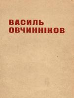 Євген Холостенко. Василь Овчинніков