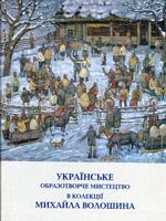 Українське образотворче мистецтво в колекції Михайла Волошина