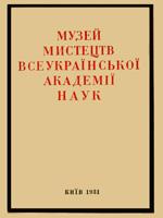 Музей мистецтв Всеукраїнської Академії Наук