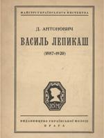 Д. Антонович. Василь Лепикаш