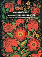 Український декоративний розпис на уроках образотворчого мистецтва