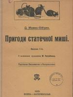 Д. Мамин-Сібіряк. Пригоди статечної миші