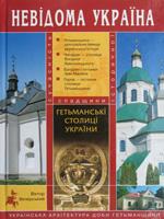Віктор Вечерський. Гетьманські столиці України