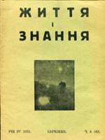 Життя і знання, №6 - 1931
