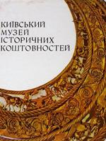 Оксана Ганіна. Київський музей історичних коштовностей