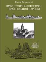 Віктор Вечерський. Курс історії архітектури країн Східної Європи