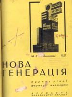 Нова генерація, №2 - 1927