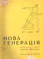 Нова генерація, №7 - 1928