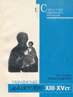 Володимир Александрович. Українське малярство 13-15 століть