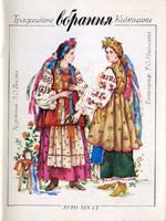 Традиційне вбрання Київщини 18-19 століть. Комплект листівок