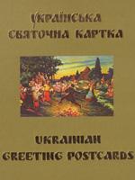 Українська святочна картка. Альбом