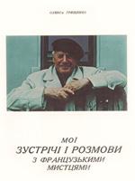 Олекса Грищенко. Мої зустрічі і розмови з французькими мистцями